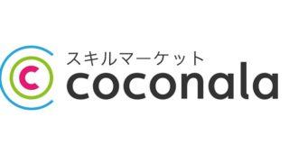 coconala
