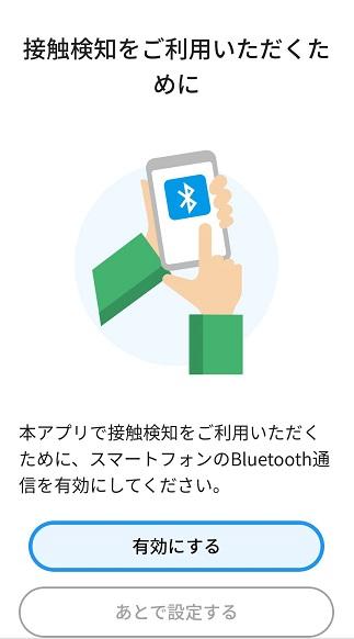 Bluetooth有効化