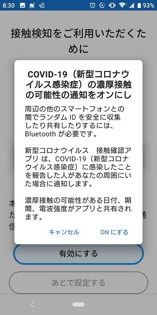 Bluetooth有効化ONにする