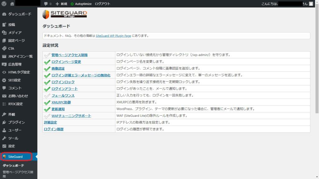 SiteGuard設定画面