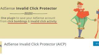 AdSense Invaild Click Protector