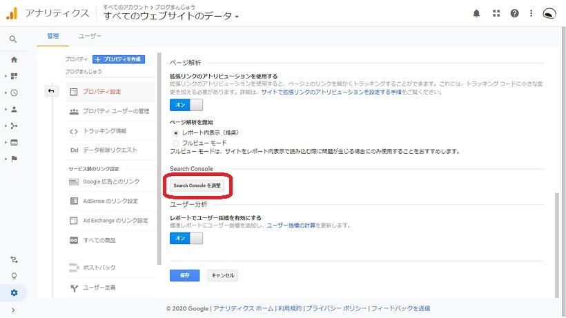 「Search Consoleを調整」ボタンクリック