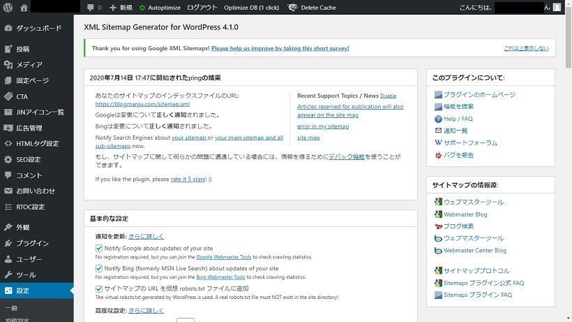 XML-Sitemapの設定