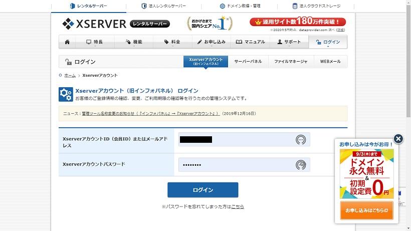 Xserver管理画面