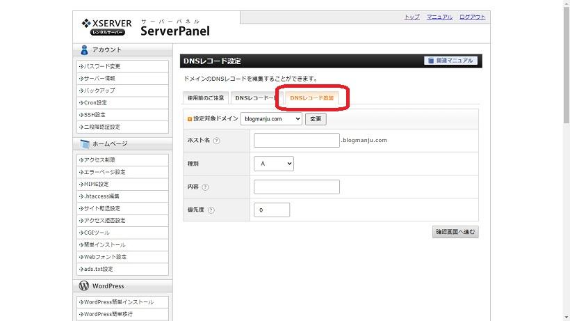 DNSレコード選択