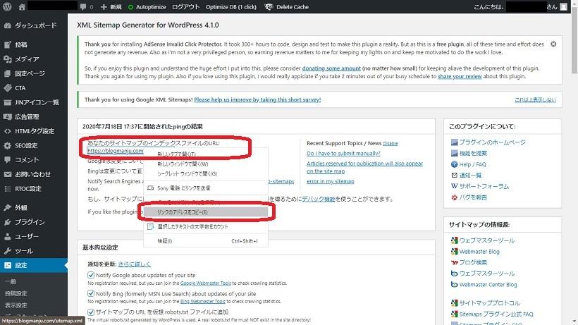 XML-Sitemap設定画面