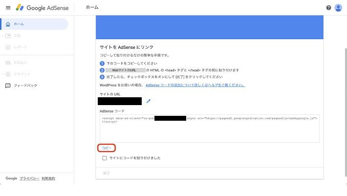 AdSenseコードのコピー