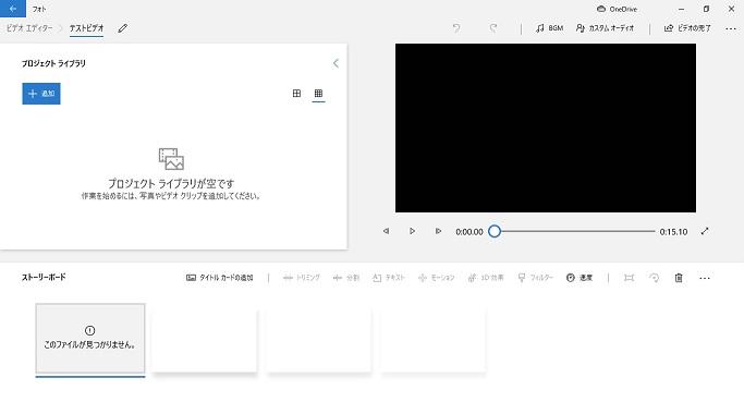 Microsoftフォト画面
