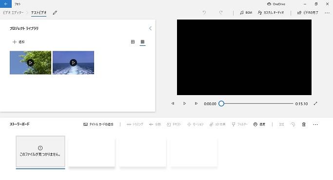 動画をソフトに取り込む