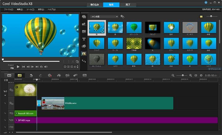 VideoStudio画面