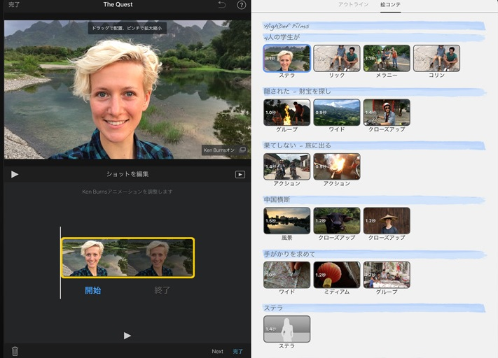iMovie画面