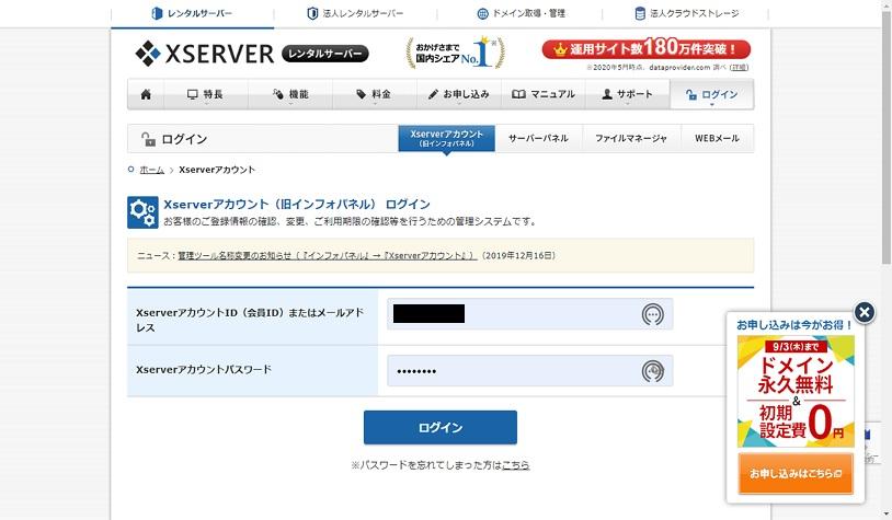 XSERVERアカウント ログイン画面