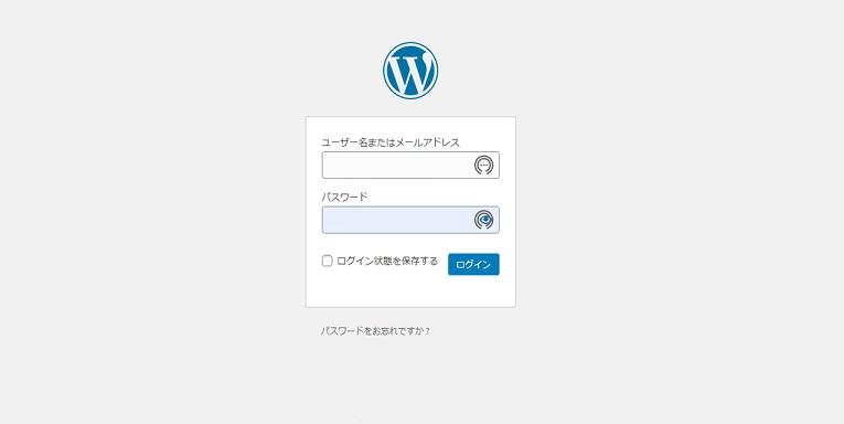 ワードプレス管理ログイン画面