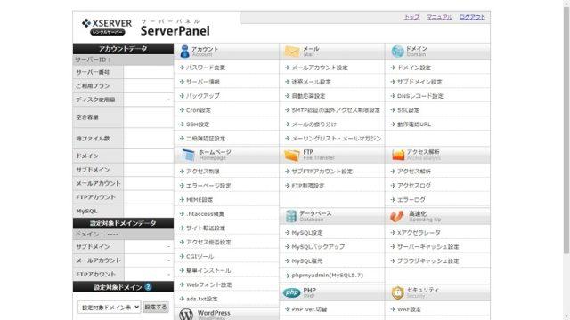 XSERVERサーバパネル